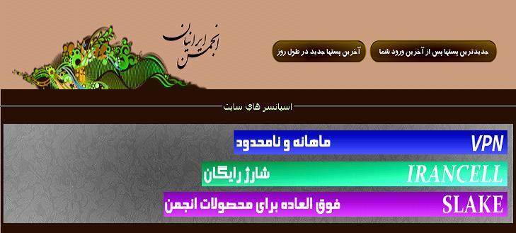 انجمن ایرانیان
